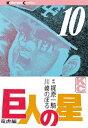 巨人の星10巻【電子書籍】[ 梶原一騎 ]
