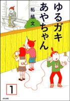 ゆるガキあやちゃん(分冊版) 【第1話】