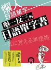 懶人日語單字:舉一反三的日語單字書【電子書籍】[ 雅典日研所 ]