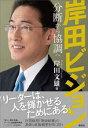 岸田ビジョン 分断から協調へ電子書籍 岸田文雄