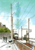 海街diaryの画像