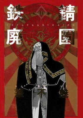 鉄錆廃園(2)【電子書籍】[ 華不魅 ]