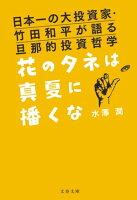 日本一の大投資家・竹田和平が語る旦那的投資哲学 花のタネは真夏に播くな