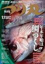 つり丸 2014年 1/1号【電...
