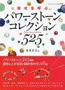 パワーストーンコレクション525【電子書籍】[ 豊原匠志 ]