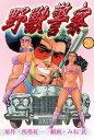 野獣警察 26【電子書籍】[ 西...