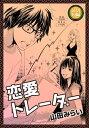 楽天Kobo電子書籍ストアで買える「恋愛トレーダー【電子書籍】[ 山田みらい  ]」の画像です。価格は108円になります。