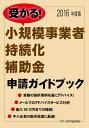 小規模事業者持続化補助金・申請ガイドブック2016【電子書籍