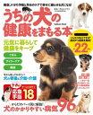 うちの犬の健康をまもる本【電子書籍】