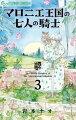 マロニエ王国の七人の騎士(3)