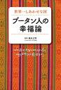 世界一しあわせな国 ブータン人の幸福論【電子書籍】[ 福永正明 ] - 楽天Kobo電子書籍ストア