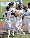 報知高校野球2021年1月号【電子書籍】