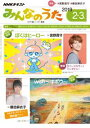 NHK みんなのうた 2019年2月・3月[雑誌]【電子書籍】