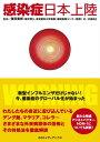 感染症日本上陸 新型インフルエンザだけじゃない!今、感染症の