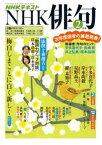 NHK 俳句 2019年2月号[雑誌]【電子書籍】