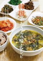 韓国かあさんの味とレシピ 台所にお邪魔して、定番のナムルから伝統食までつくってもらいました!