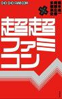 超超ファミコン【電子書籍】[ 阿部広樹 ]
