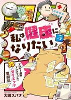 私は健康になりたい アラサー漫画アシスタントの35キロダイエット奮闘記7