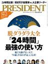 PRESIDENT (プレジデント) 2021年 10/1号 [雑誌]【電子書籍】[ PRESIDENT編集部 ]
