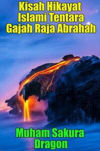 Kisah Hikayat Islami Tentara Gajah Raja Abrahah【電子書籍】[ Muham Sakura Dragon ]