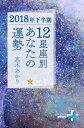 2018年下半期 12星座別あなたの運勢【電子書籍】[ 真木あかり ]