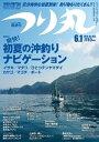 つり丸 2014年 6/1号【電...