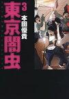 東京闇虫3【電子書籍】[ 本田優貴 ]