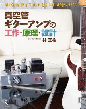 真空管ギターアンプの工作・原理・設計【電子書籍】[ 林正樹 ]