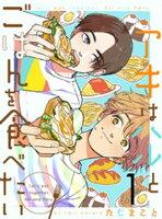 アキはハルとごはんを食べたい 【連載版】1