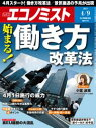 週刊エコノミスト2019年04月09日号【電子書籍】