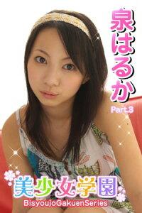 美少女学園 泉はるか Part.3(Ver1.5)【電子書籍】[ 泉はるか ]