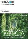 昔話の深層 ユング心理学とグリム童話【電子書籍】[ 河合隼雄...