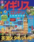 るるぶイギリス ロンドン(2021年版)【電子書籍】