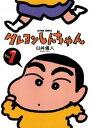 クレヨンしんちゃん 1巻【電子書籍】[ 臼井儀人 ]