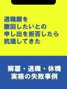 楽天Kobo電子書籍ストアで買える「退職願を撤回したいとの申し出を拒否したら抗議してきた[解雇・退職・休職実務の失敗事例]【電子書籍】[ 辻・本郷税理士法人HR室 ]」の画像です。価格は54円になります。