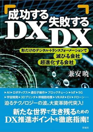 産業, その他 DXDX