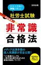 社労士試験 最短最速! 非常識合格法【電子書籍】[ 北村庄吾...