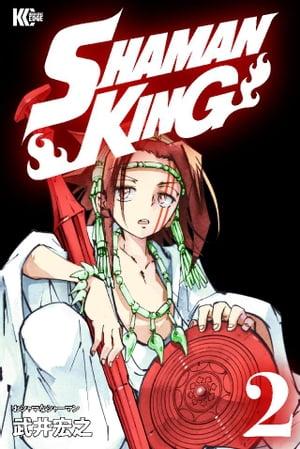 SHAMAN KING 〜シャーマンキング〜 KC完結版(2)【電子書籍】[ 武井宏之 ]