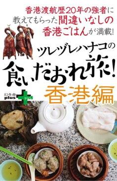ツレヅレハナコの食いだおれ旅!香港編【電子書籍】[ ツレヅレハナコ ]