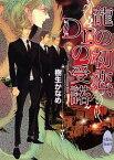 龍の初恋、Dr.の受諾 龍&Dr.(9)【電子書籍】[ 樹生かなめ ]