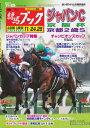 週刊競馬ブック2018年11月19日発売号【電子書籍】