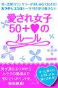 愛され女子 50+ハートのルール【電子オリジナル版】 【電子書籍】[ 高橋聰典 ]