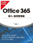 ひと目でわかるOffice 365導入・運用管理編【電子書籍】[ オフィスアイ株式会社 平野 愛 ]