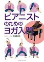 ピアニストのためのヨガ入門【電子...