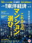 週刊東洋経済 2015年12月5日号【電子書籍】