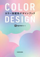 COLOR DESIGN カラー別配色デザインブック