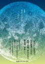 新装版 月のとびら 【電子書籍】[ 石井ゆかり ]