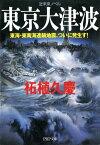 近未来ノベル 東京大津波東海・東南海連鎖地震、ついに発生す!【電子書籍】[ 柘植久慶 ]