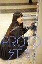 PROTO STAR 日南響子 vol.1【電子書籍】[ 日南響子 ]