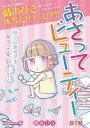 楽天Kobo電子書籍ストアで買える「あさってビューティー(1)【電子書籍】[ 戯あひさ ]」の画像です。価格は108円になります。